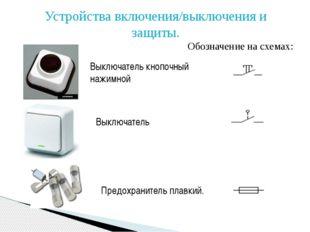 Устройства включения/выключения и защиты. Выключатель кнопочный нажимной Выкл