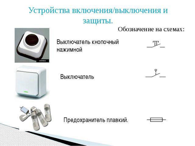 Устройства включения/выключения и защиты. Выключатель кнопочный нажимной Выкл...