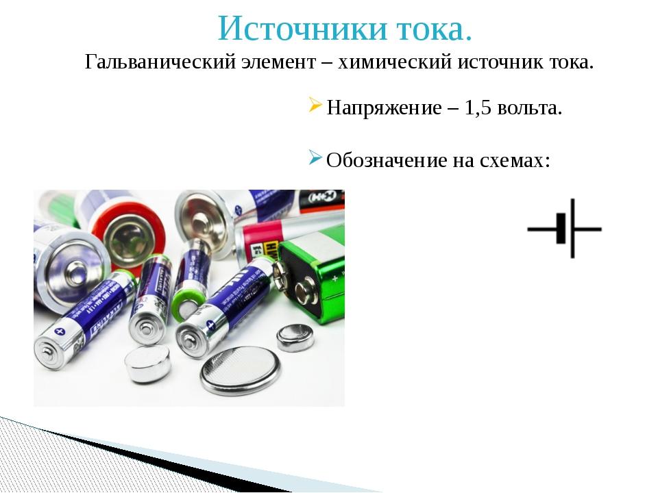 Источники тока. Гальванический элемент – химический источник тока. Напряжение...