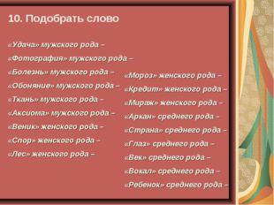 «Мороз» женского рода – «Кредит» женского рода – «Мираж» женского рода – «Арк