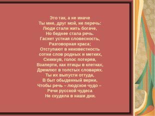 Это так, а не иначе Ты мне, друг мой, не перечь: Люди стали жить богаче, Но б