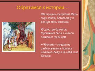 Обратимся к истории… Матерщина оскорбляет Мать-сыру землю, Богородицу и родну