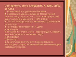 Составитель этого словаря В. И. Даль (1801- 1872гг.) 1. Талантливый и трудолю