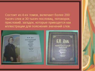 Состоит из 4-ех томов, включает более 200 тысяч слов и 30 тысяч пословиц, по