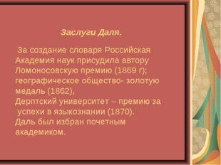 Заслуги Даля. За создание словаря Российская Академия наук присудила автору