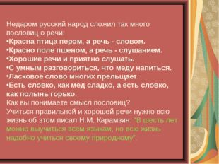 Недаром русский народ сложил так много пословиц о речи: Красна птица пером, а