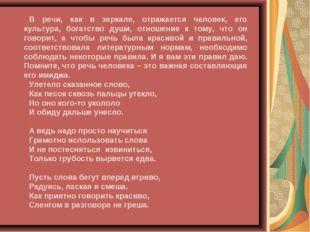 В речи, как в зеркале, отражается человек, его культура, богатство души, отно