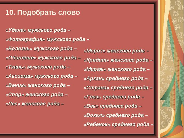 «Мороз» женского рода – «Кредит» женского рода – «Мираж» женского рода – «Арк...