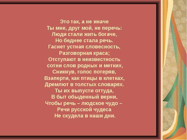 Это так, а не иначе Ты мне, друг мой, не перечь: Люди стали жить богаче, Но б...