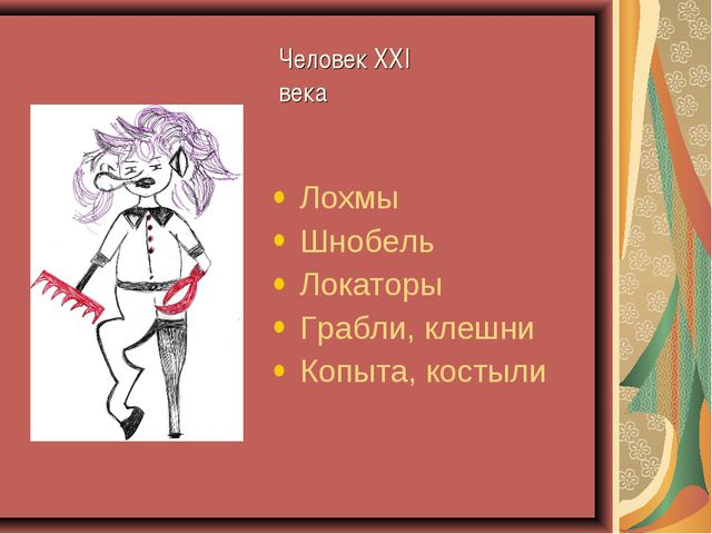 Лохмы Шнобель Локаторы Грабли, клешни Копыта, костыли Человек ХХI века