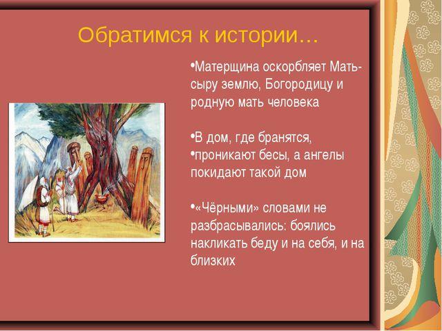 Обратимся к истории… Матерщина оскорбляет Мать-сыру землю, Богородицу и родну...