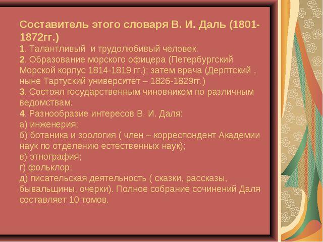 Составитель этого словаря В. И. Даль (1801- 1872гг.) 1. Талантливый и трудолю...
