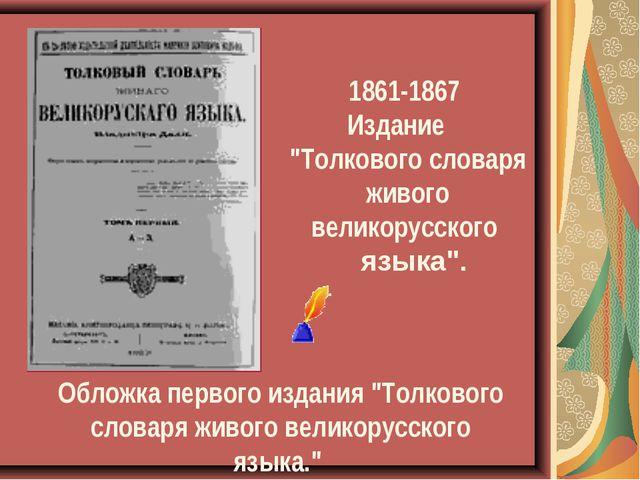 """1861-1867 Издание """"Толкового словаря живого великорусского языка"""". Обложка пе..."""