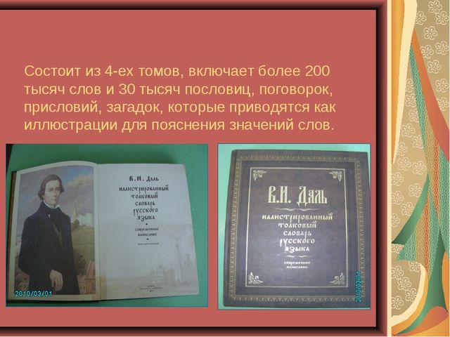 Состоит из 4-ех томов, включает более 200 тысяч слов и 30 тысяч пословиц, по...