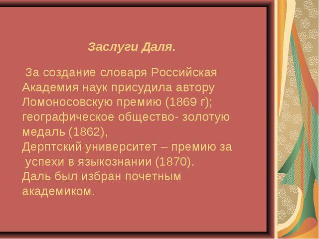 Заслуги Даля. За создание словаря Российская Академия наук присудила автору...