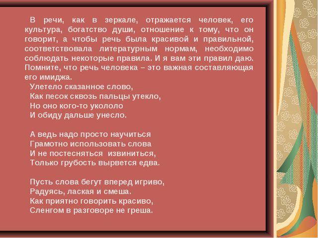 В речи, как в зеркале, отражается человек, его культура, богатство души, отно...