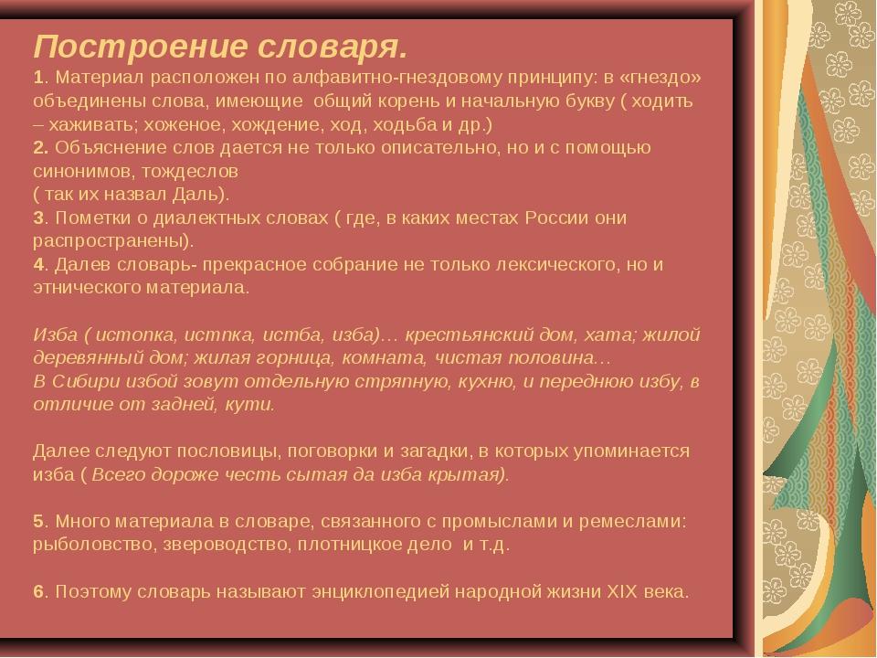 Построение словаря. 1. Материал расположен по алфавитно-гнездовому принципу:...