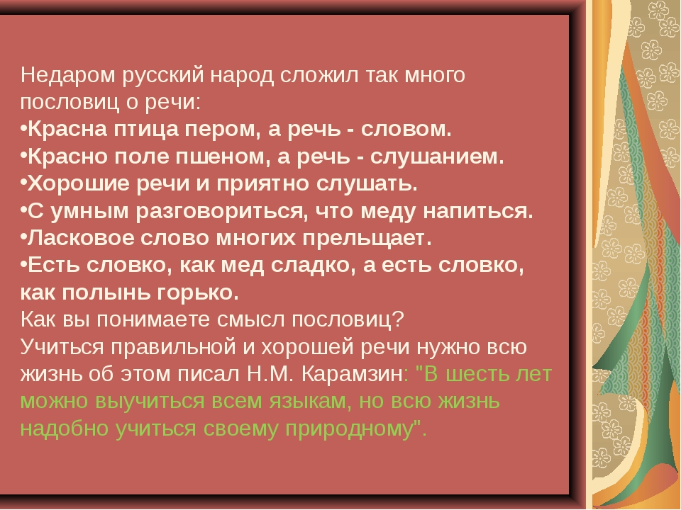 Недаром русский народ сложил так много пословиц о речи: Красна птица пером, а...