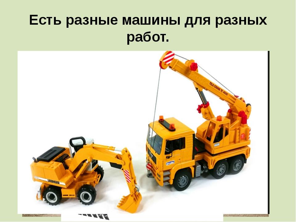 Есть разные машины для разных работ.
