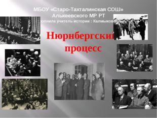 МБОУ «Старо-Тахталинская СОШ» Алькеевского МР РТ Выполнила учитель истории :