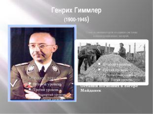 Генрих Гиммлер (1900-1945) Один из инициаторов создания системы концентрацион