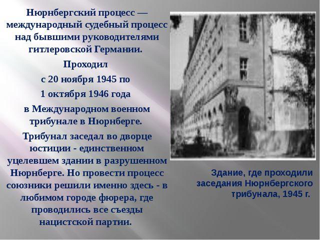 Нюрнбергский процесс — международный судебный процесс над бывшими руководител...