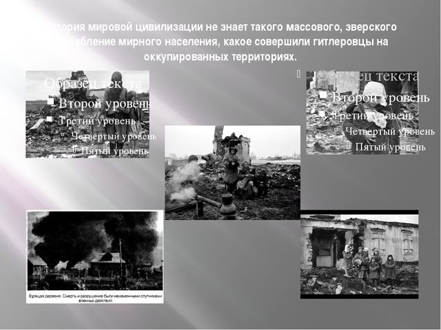 История мировой цивилизации не знает такого массового, зверского истребление...