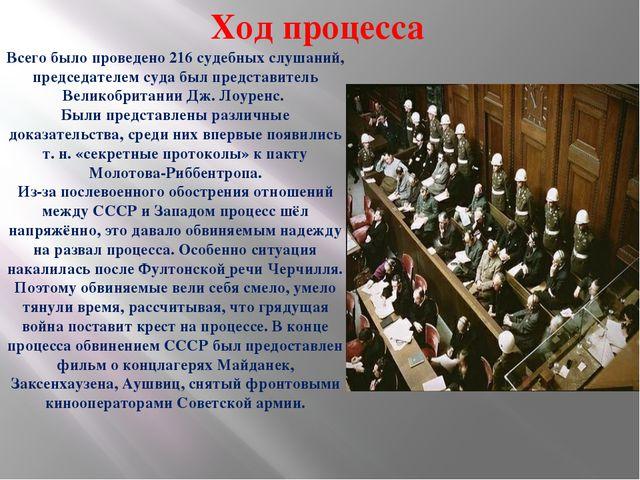 Ход процесса Всего было проведено 216 судебных слушаний, председателем суда б...