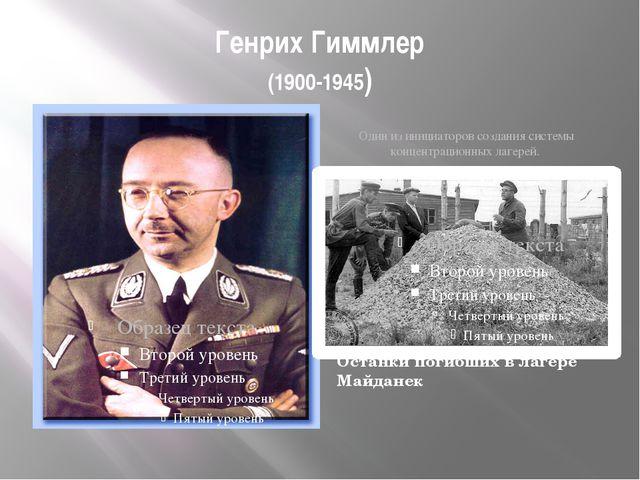 Генрих Гиммлер (1900-1945) Один из инициаторов создания системы концентрацион...