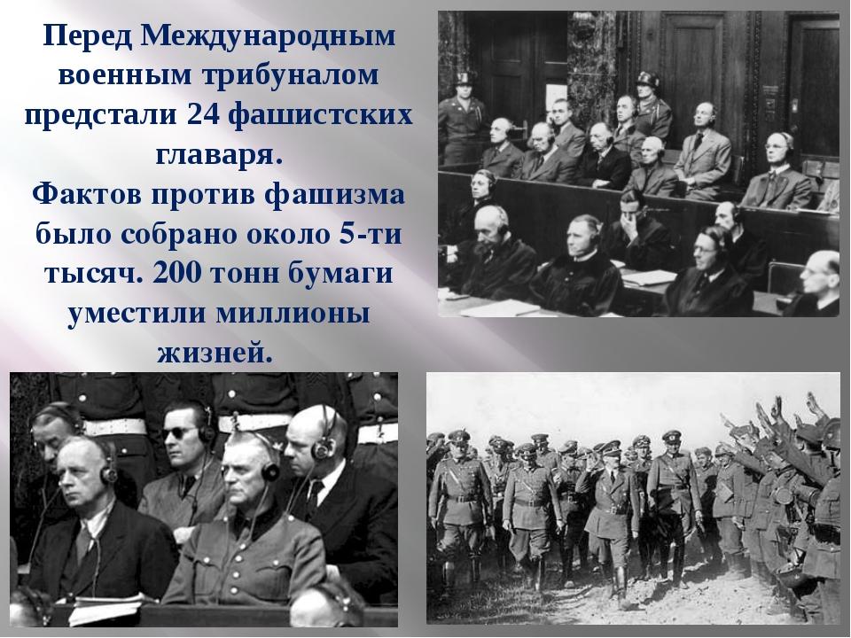 Перед Международным военным трибуналом предстали 24 фашистских главаря. Факто...
