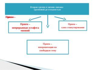 Вторая группа приемов связана групповой деятельностью