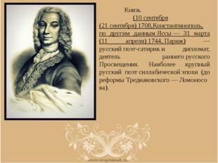 КнязьАнтио́х Дми́триевич Кантеми́р(10сентября (21сентября)1708,Констант