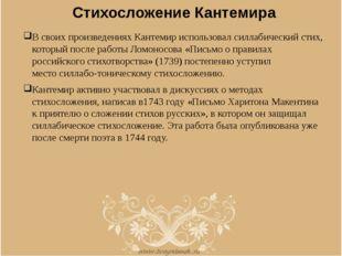 Стихосложение Кантемира В своих произведениях Кантемир использовалсиллабичес
