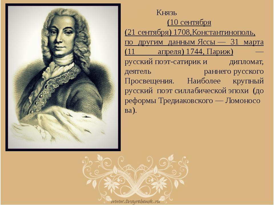 КнязьАнтио́х Дми́триевич Кантеми́р(10сентября (21сентября)1708,Констант...