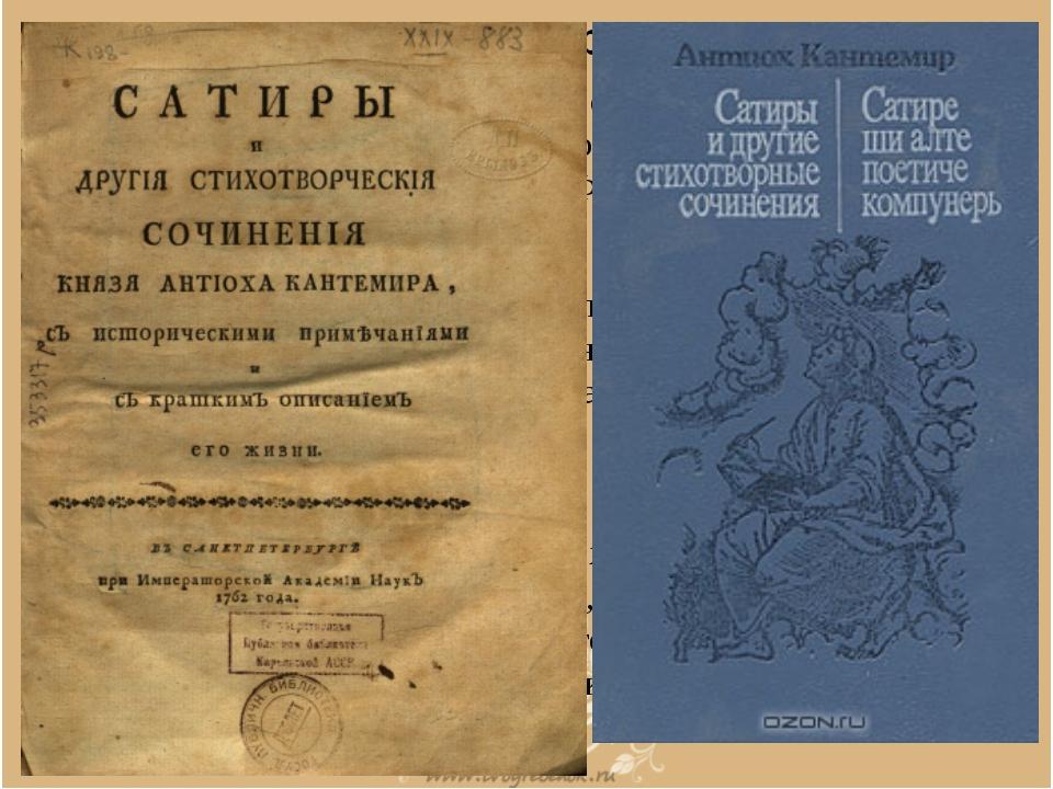 2. Сатиры В1729 годупоявляется его первая сатира, «На хулящих учение». Сати...