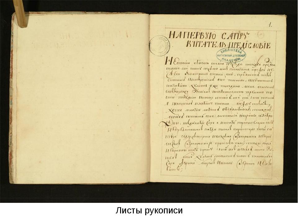Листы рукописи