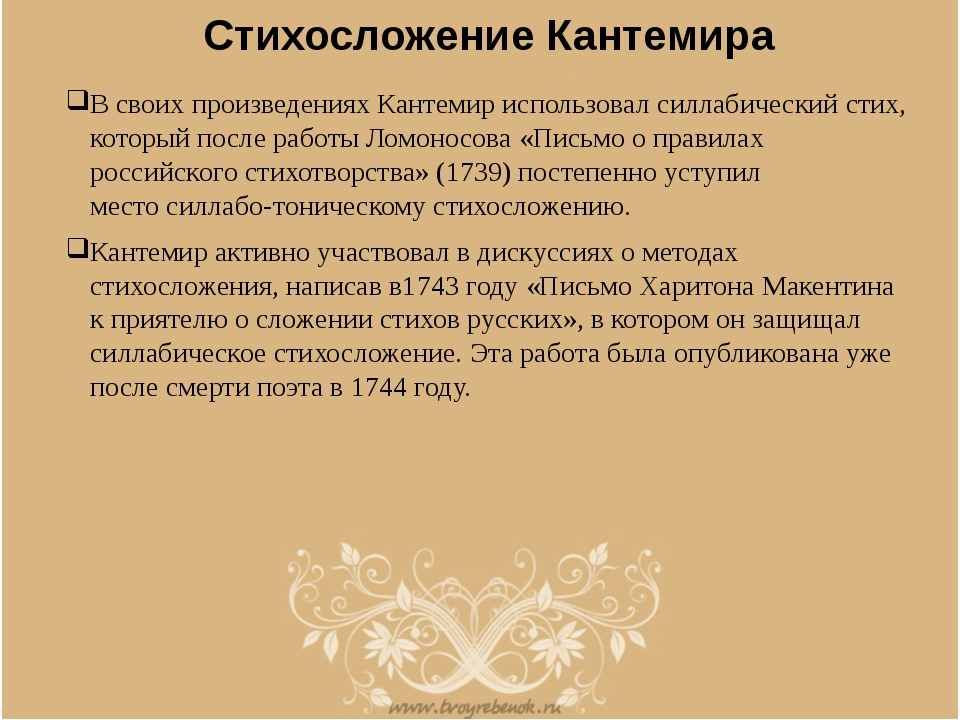 Стихосложение Кантемира В своих произведениях Кантемир использовалсиллабичес...