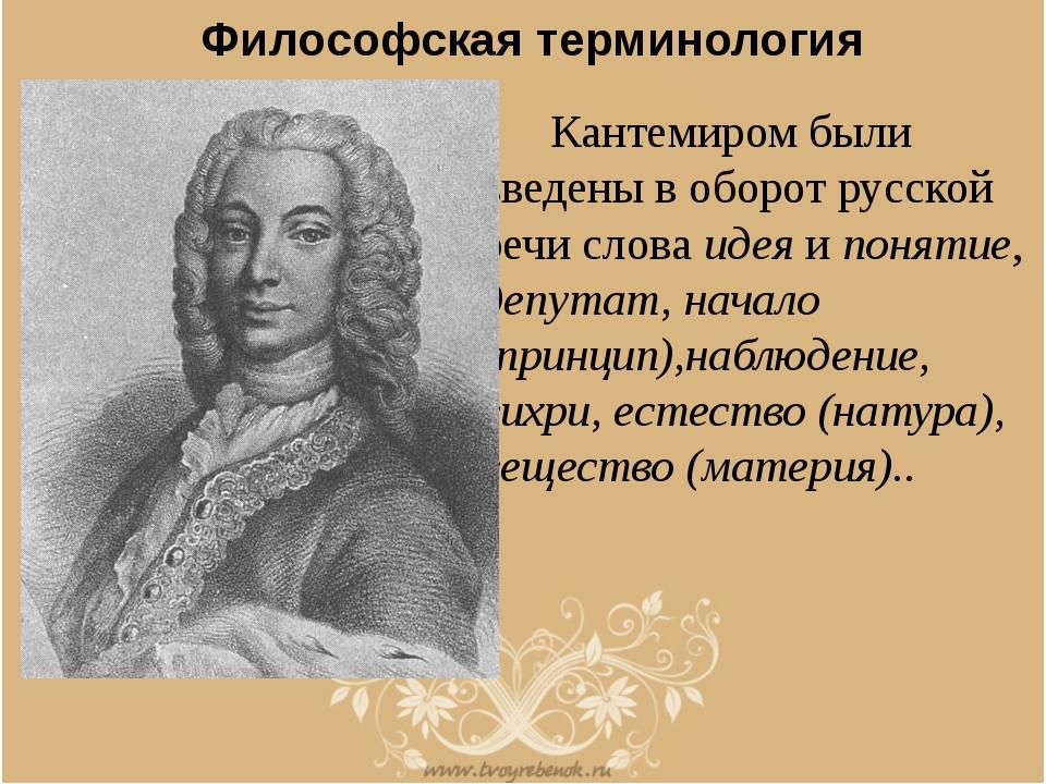 Философская терминология Кантемиром были введены в оборот русской речи слова...