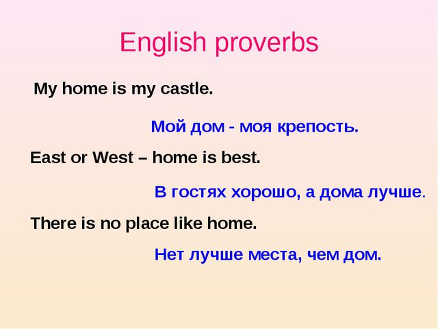 English proverbs My home is my castle. Мой дом - моя крепость. East or West –...