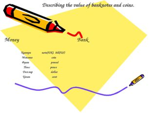 Describing the value of banknotes and coins. Купюра note(UK), bill(US) Монета
