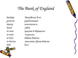 The Bank of England banking банковское дело governor управляющий deputy замес