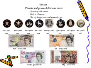 The text. Pounds and pence, dollar and cents. Currency – валюта Unit – еди