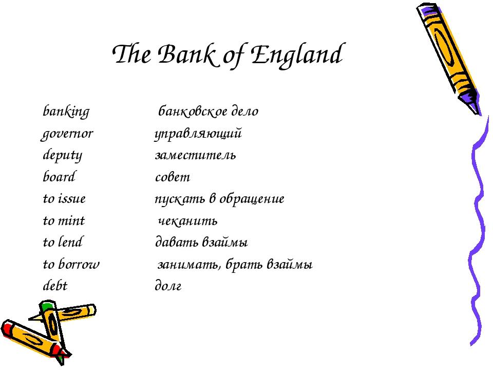 The Bank of England banking банковское дело governor управляющий deputy замес...