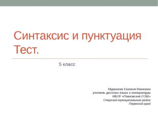 Синтаксис и пунктуация Тест. 5 класс Мурашева Евгения Ивановна учитель русско