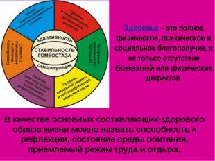 Здоровье - это полное физическое, психическое и социальное благополучие, а н