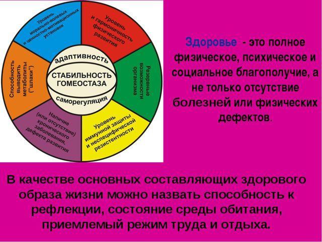 Здоровье - это полное физическое, психическое и социальное благополучие, а н...