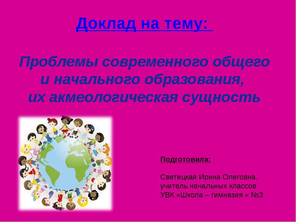 Доклад на тему: Проблемы современного общего и начального образования, их акм...