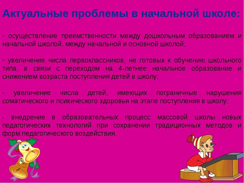 Актуальные проблемы в начальной школе: осуществление преемственности между до...