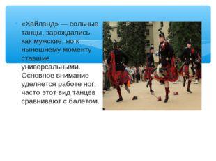 «Хайланд» — сольные танцы, зарождались как мужские, но к нынешнему моменту ст