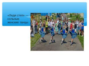 «Леди степ» — сольные женские танцы.